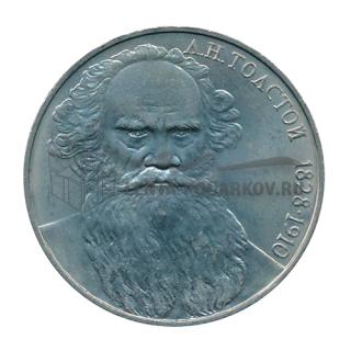 1988 160 лет со дня рождения Л.Н. Толстого