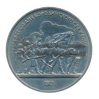 1987 175 лет со дня Бородинского сражения - ополченцы
