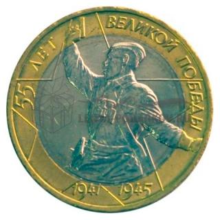 2000 55 лет Победы в ВОВ (ММД)