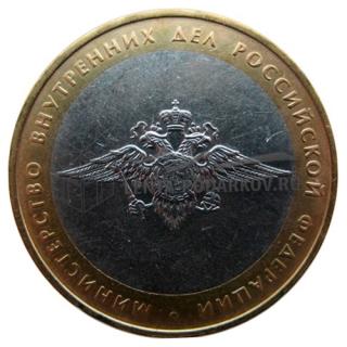 2002 Министерство внутренних дел РФ