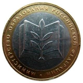 2002 Министерство образования РФ