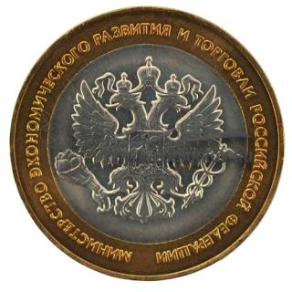 2002 Министерство экономического развития и торговли РФ
