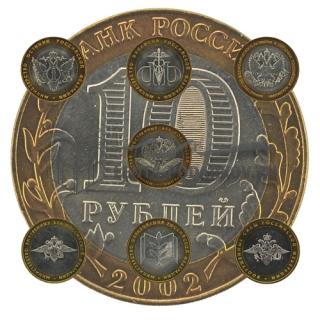Набор монет серии 200-летие образования в России министерств