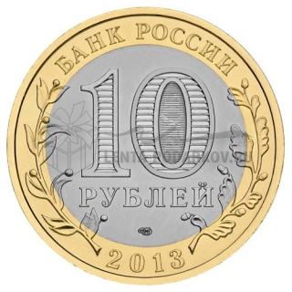 2013 Республика Северная Осетия-Алания (магнитная)