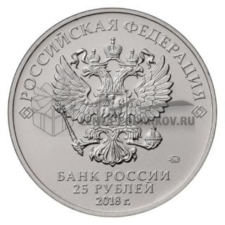 2018 Чемпионат мира по футболу FIFA 2018 в России