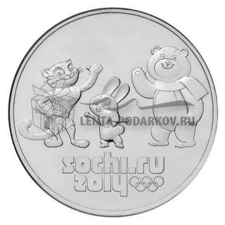 25 рублей 2014 Талисманы Сочи 2014