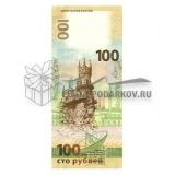Банкнота 100 рублей Крым (замещенка)