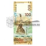 Банкнота 100 рублей Крым (КС)
