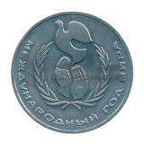 1986 Международный год мира