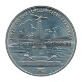 1987 175 лет со дня Бородинского сражения - памятник