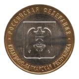 2008 Кабардино-Балкарская Республика (ММД)