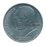 1989 175 лет со дня рождения М.Ю. Лермонтова