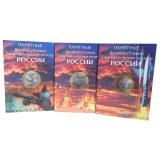 Набор альбомов для хранения 10-рублевых биметаллических монет (3 тома)