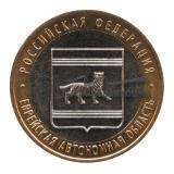 2009 Еврейская автономная область (ММД)