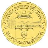 2013 Наро-Фоминск