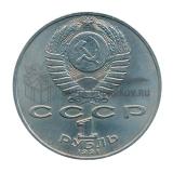 1991 125 лет со дня рождения П.Н. Лебедева
