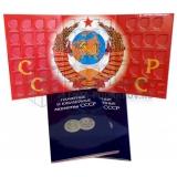 Альбом для юбилейных и памятных монет СССР 1967-1991