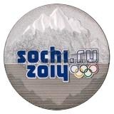 25 рублей 2011 Горы - Эмблема Сочи 2014 (Цветная)