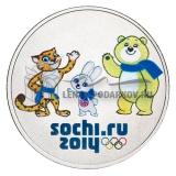 Набор цветных монет 25 рублей Сочи-2014