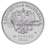25 рублей 2014 Факел Сочи 2014 (Цветная)