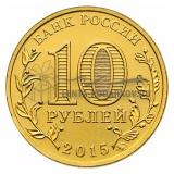 2015 Грозный