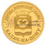 2015 Калач-на-Дону