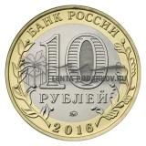 2016 Зубцов