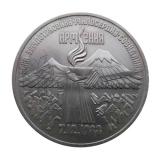 1989 Землетрясение в Спитаке (Армения)