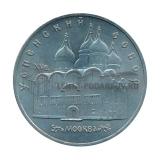 1990 Москва Успенский собор