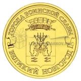 2012 Великий Новгород