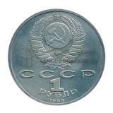 1988 120 лет со дня рождения А.М. Горького