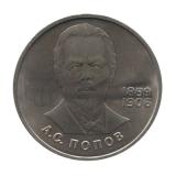 1984 125 лет со дня рождения А.С. Попова