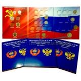 Регулярный выпуск монет СССР 1991-1993 гг