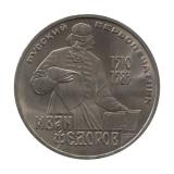 1983 400 лет со дня смерти русского первопечатника Ивана Федорова