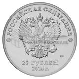 25 рублей 2014 Факел Сочи 2014