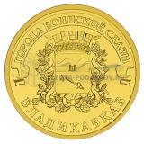 2011 Владикавказ