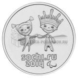25 рублей 2013 Лучик и Снежинка Сочи 2014