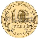 2014 Набор Крым и Севастополь