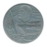 1977 60 лет Советской власти
