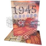 Альбом для хранения 1, 2 и 5 рублевых монет