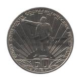 1982 60 лет образования СССР