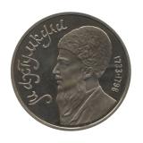 1991 Махтумкули