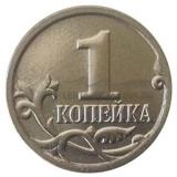 1 и 5 копеек 2014 года + Знак Рубля