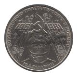 1981 20 лет первого полета человека в космос Ю.А. Гагарин