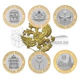 Набор биметаллических монет 2014 года