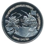 750-летие Победы Александра Невского на Чудском озере