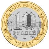 2014 Пензенская область