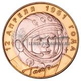 2001 40-летие космического полета Ю.А. Гагарина (ММД)