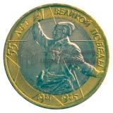 2000 55 лет Победы в ВОВ (СПМД)