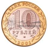 2001 40-летие космического полета Ю.А. Гагарина (СПМД)